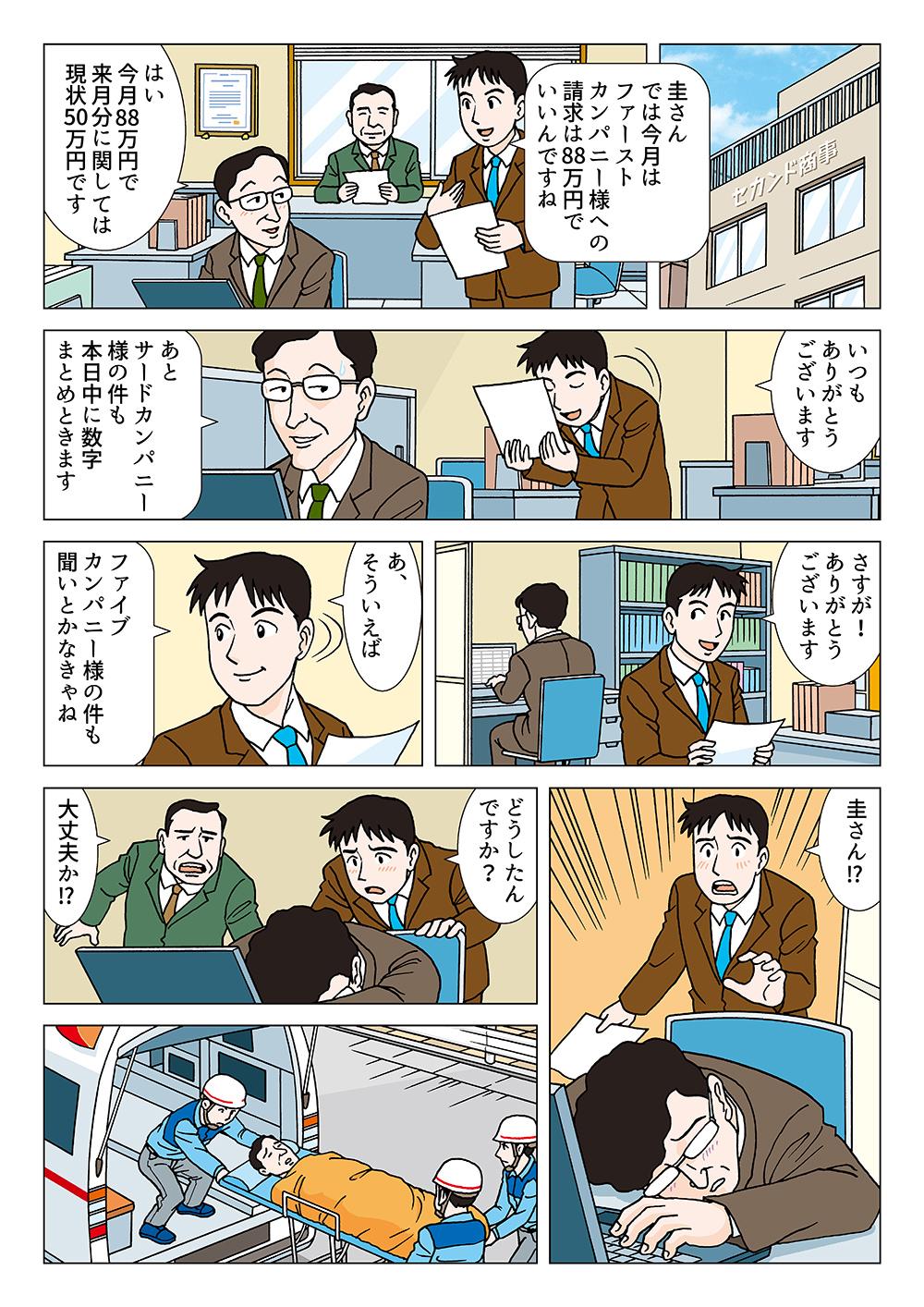 漫画で解説01